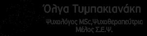 Τυμπακιανάκη Όλγα – Ψυχολόγος